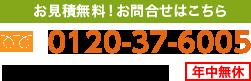 0120-37-6005