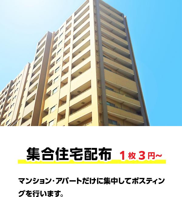 集合住宅配布 マンション・アパートだけに集中してポスティングを行います。